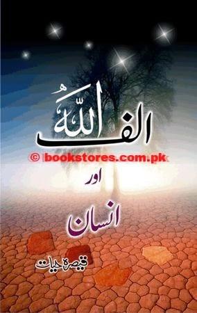 Alif-ALLAH-aur-Insaan-by-Qaisra-Hayat