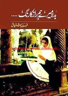 Badla-Mere-Humraz-Ka-Rang-By-Farhat-Ishtiaq-1