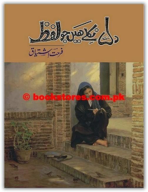 Dil-Se-Nikle-Hain-Jo-Lafz-by-Farhat-Ishtiaq